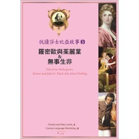 悅讀莎士比亞故事 (5):羅密歐與茱麗葉&無事生非(25K彩圖 + 1CD + Exercise&中譯別冊)