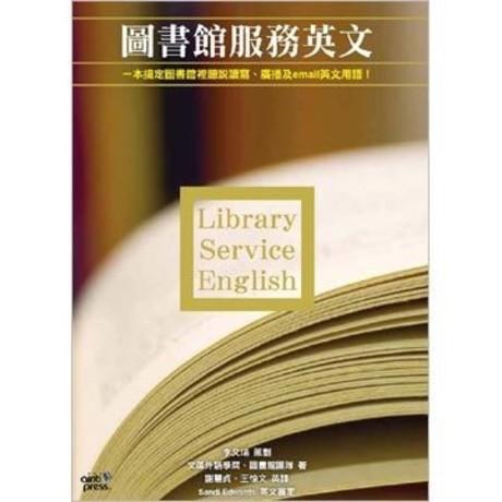 圖書館服務英文