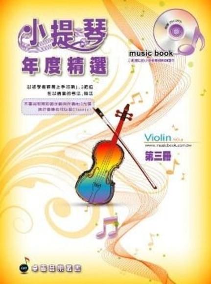 小提琴年度精選第3冊( 附示範伴奏MP3/五線譜、豆芽譜、樂譜:適用小提琴)
