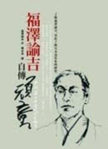 福澤諭吉自傳(改版)(平裝)