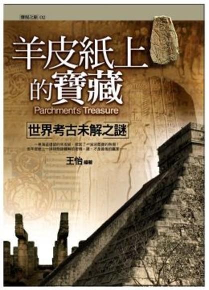 羊皮紙上的寶藏-世界考古未解之謎(平裝)