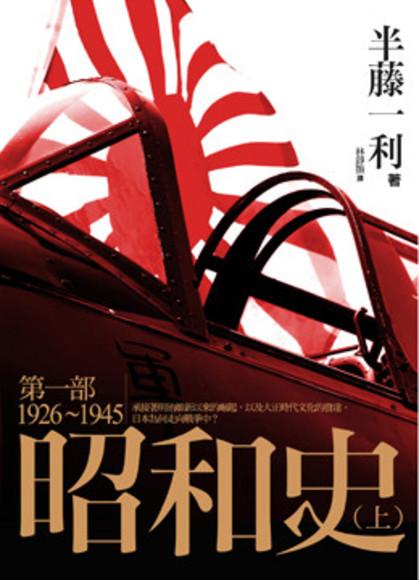 昭和史. 第一部. 1926-1945(上冊:平裝)