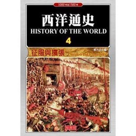 西洋通史(四 ):征服與擴張