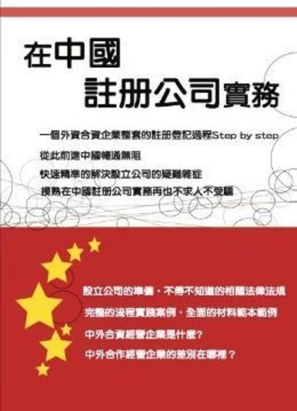 在中國註冊公司實務