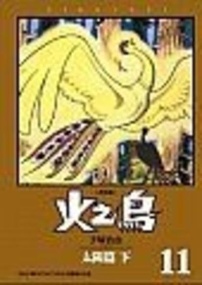火之鳥 復刻版(11)