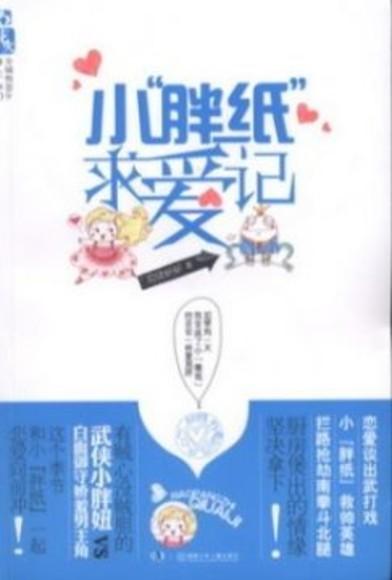 小胖紙求愛記(簡體書)