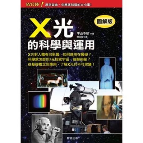 X光的科學與運用