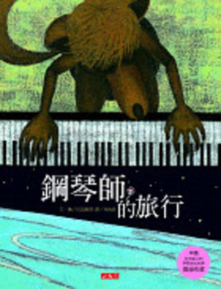 鋼琴師的旅行(精裝)