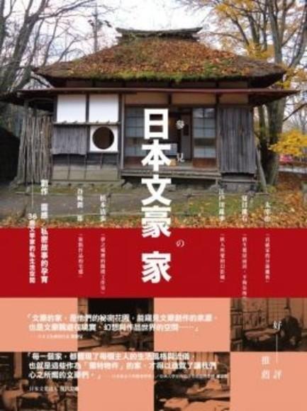 參見日本文豪的家:創作.靈感.私密故事的孕育,36個文學家的私生活空間