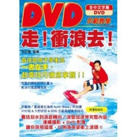 走!衝浪去!:DVD示範教學