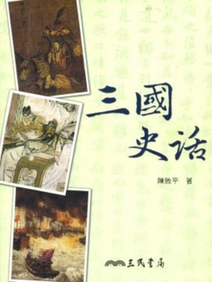 三國史話(二版)