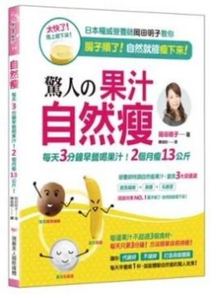 自然瘦:每天3分鐘早餐喝果汁,驚人的順腸效果!2個月瘦13公斤!