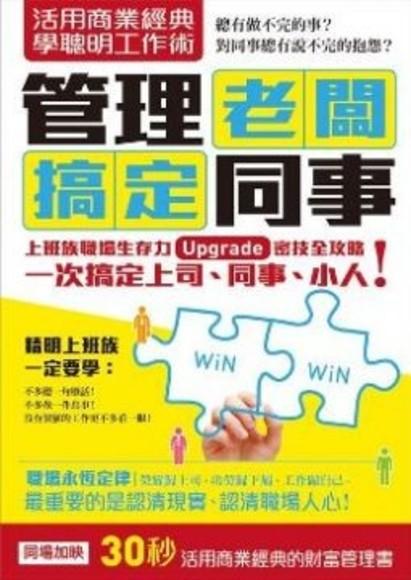 活用商業經典學聰明工作術:管理老闆,搞定同事(職場求生力升級套書組合)