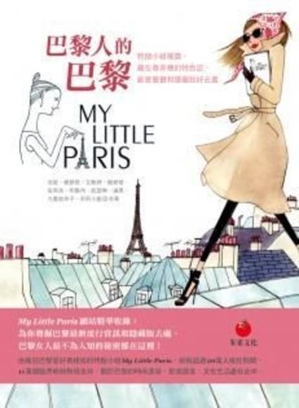 巴黎人的巴黎:特搜小組揭露,藏在巷弄裡的特色店、創意餐廳和隱藏版好去處