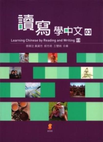 讀寫學中文(三)/Learning Chinese by Reading and Writing (Ⅲ)