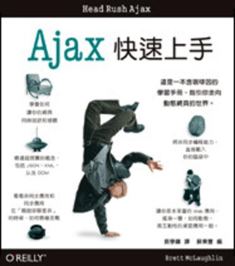 Ajax 快速上手