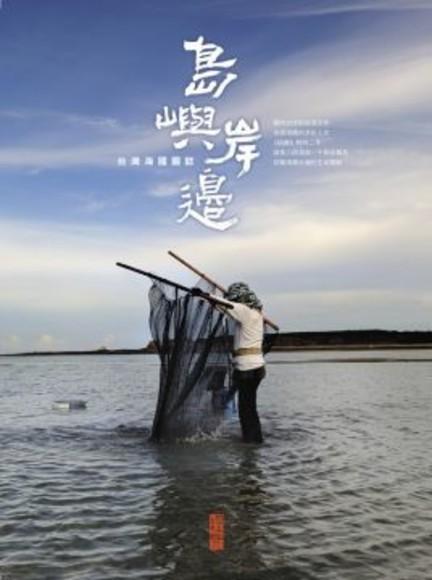 島嶼.岸邊:台灣海國圖誌