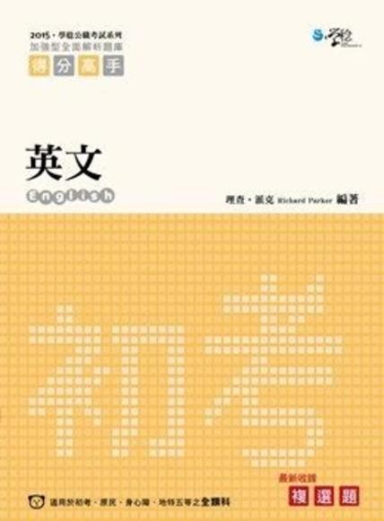 英文:加強型全面解析題庫(2版)