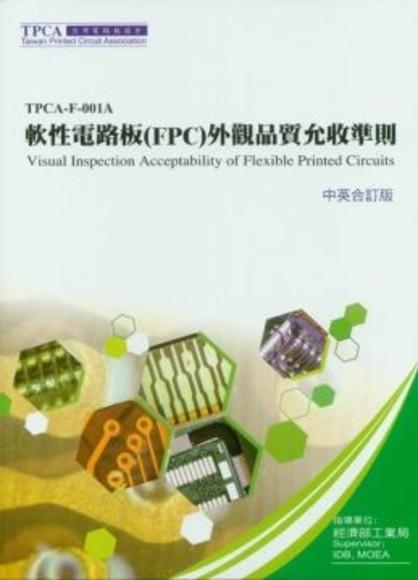 軟性電路板(FPC)外觀允收準則