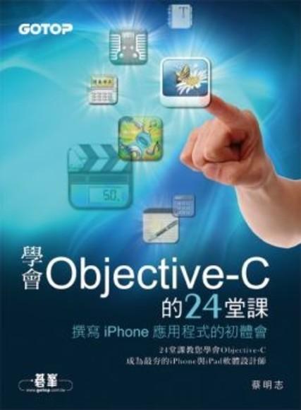 學會Objective-C 的24堂課-撰寫iPhone應用程式初體會(平裝)