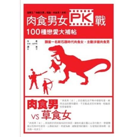 肉食男女PK戰:100種戀愛大補帖