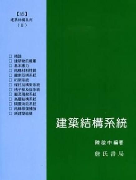 建築結構系統(平裝)