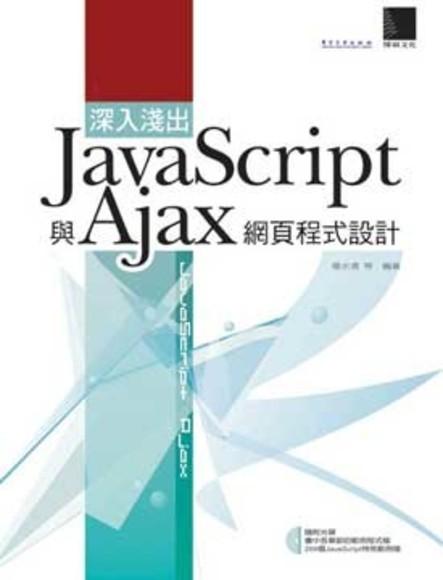 深入淺出 Javascript 與 Ajax 網頁程式設計(平裝附光碟片)
