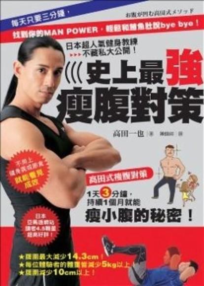 史上最強瘦腹對策:每天只要三分鐘,找到你的Man Power,輕鬆和鮪魚肚說Bye bye!日本超人氣健身教練不藏私大公開!