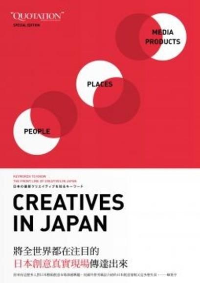 Creatives in Japan日本創意真實現場(平裝)