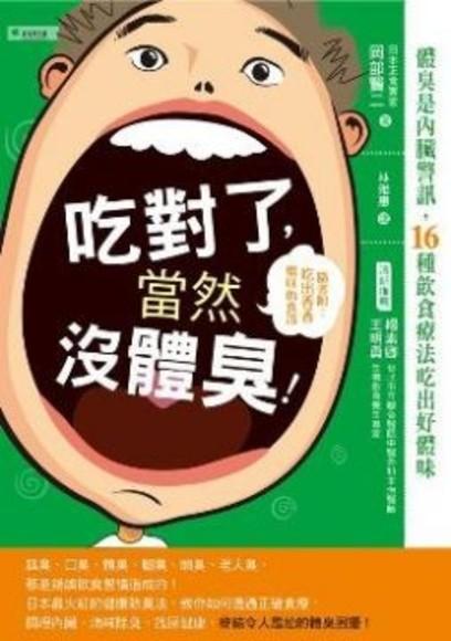 吃對了,當然沒體臭!體臭是內臟警訊,16種飲食療法吃出好體味