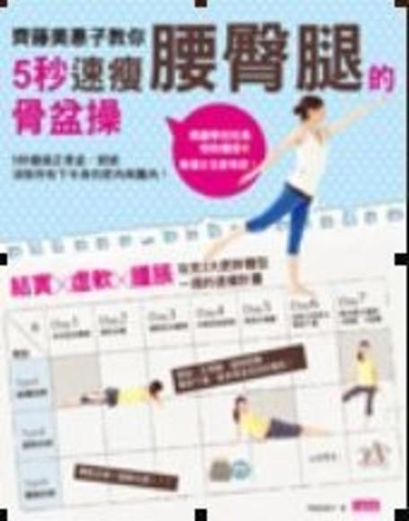 齊藤美惠子教你5秒速瘦腰臀腿的骨盆操:攻克三大肥胖體型一週的速瘦計畫