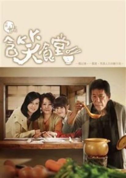 含笑食堂(電視小說)