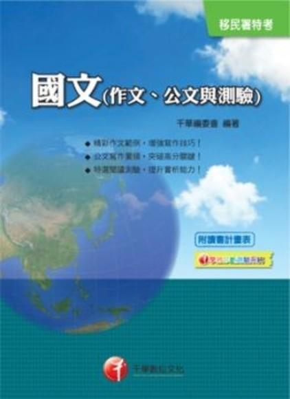 移民署系列:國文(作文、公文與測驗)(讀書計畫表)