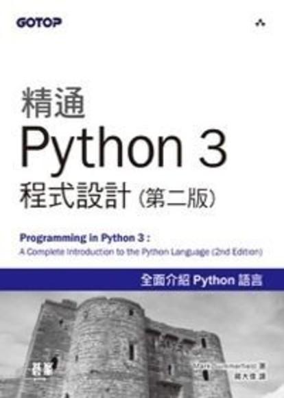 精通Python 3程式設計(第二版)(平裝)