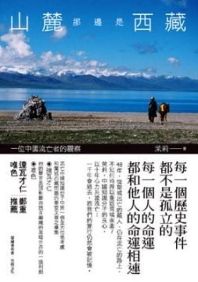 山麓那邊是西藏