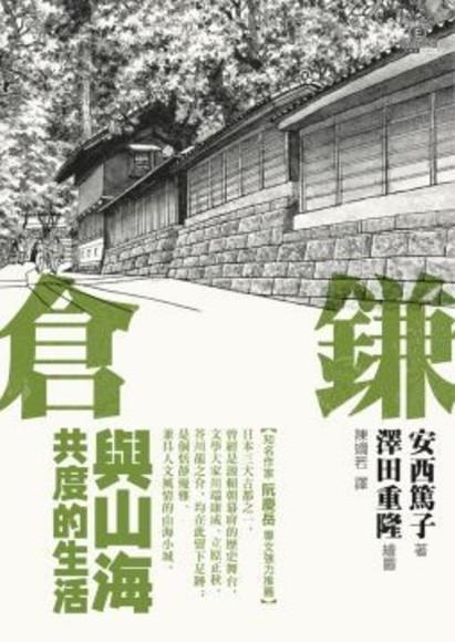 鎌倉(平裝)