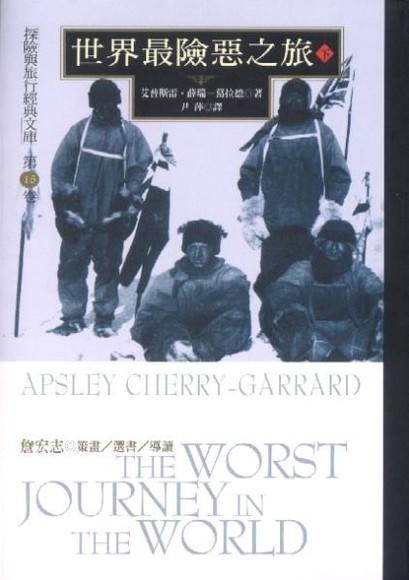 世界最險惡之旅(下)