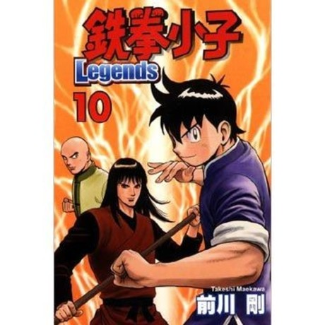 鐵拳小子 Legends                  10
