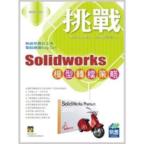 挑戰 SolidWorks 模型轉檔策略