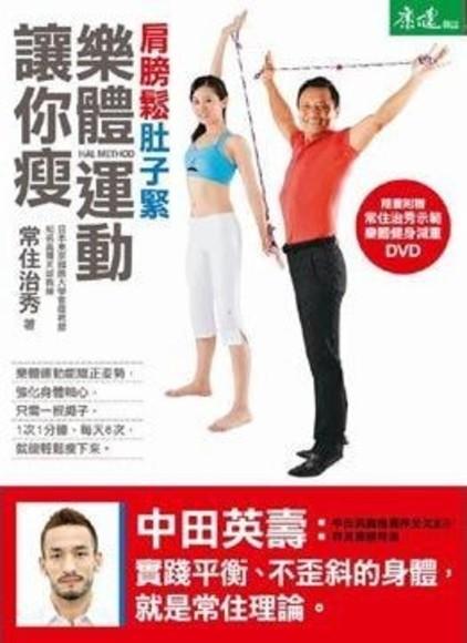 肩膀鬆、肚子緊,樂體運動讓你瘦:隨書附贈常住治秀示範樂體健身減重DVD