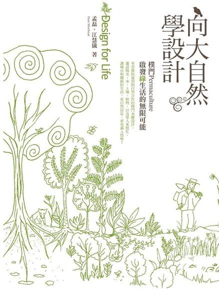 向大自然學設計:樸門Permaculture啟發綠生活的無限可能(平裝)