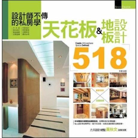 設計師不傳的私房學:天花板&地板設計518