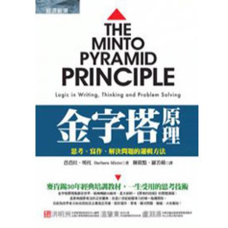 金字塔原理: 思考、寫作、解決問題的邏輯方法