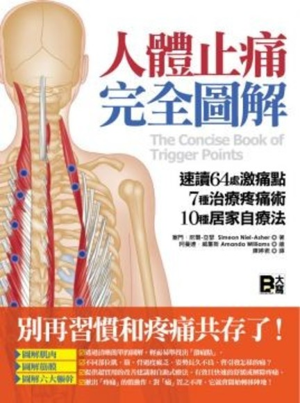 人體止痛完全圖解:速讀64處激痛點+7種治療疼痛術+10種居家自療法(平裝)