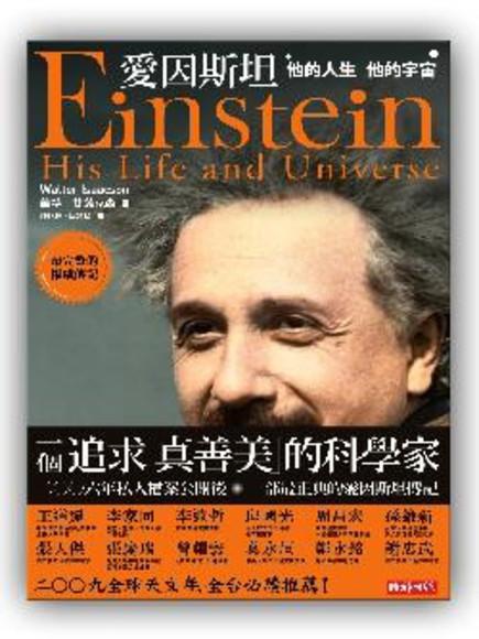 愛因斯坦:他的人生  他的宇宙Einstein: His Life and Universe