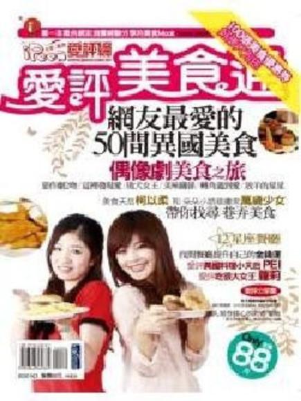 愛評美食通-網友最愛的50間異國美食(平裝)
