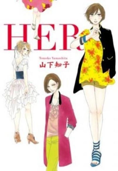 HER(全)