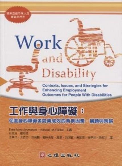 工作與身心障礙:促進身心障礙者就業成效的背景因素、議題與策略