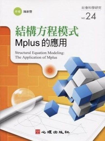 結構方程模式:Mplus的應用