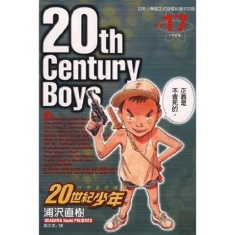 20世紀少年                        17